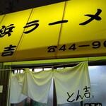 124659428 - 外観(200128)