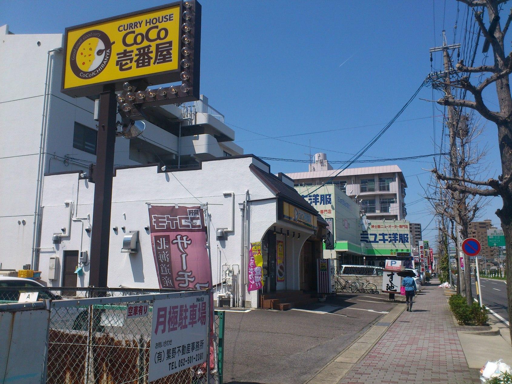 CoCo壱番屋 小田井店