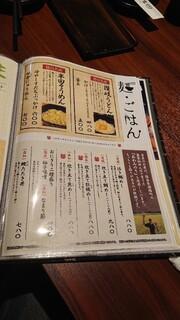 個室 四国郷土活性化 藁家88 -