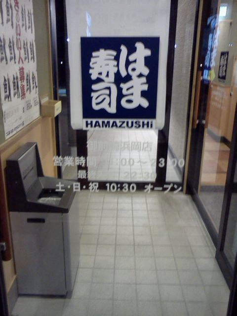 はま寿司 御前崎浜岡店 name=