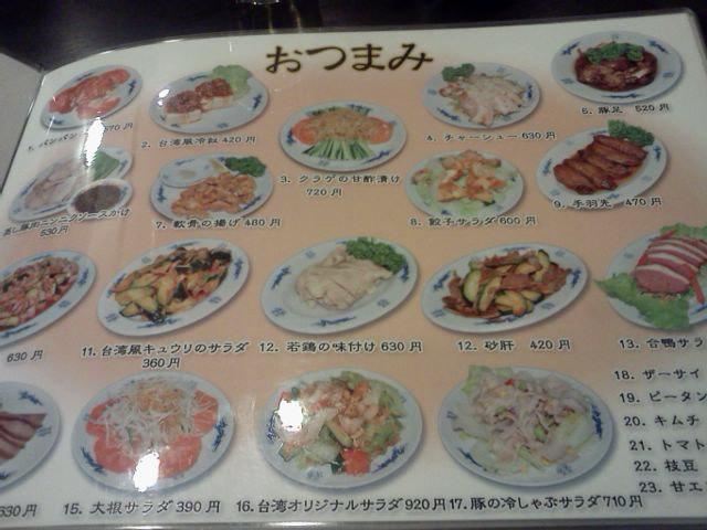 台湾料理天龍