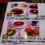 渋谷ロゴスキー 東急プラザ店 -