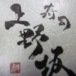 12467926 - 上野坂