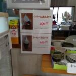 神津牧場ミルクバー - 【2020.2.2(日)】メニュー