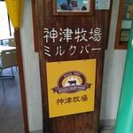 神津牧場ミルクバー - 【2020.2.2(日)】店舗の看板