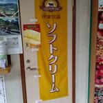 神津牧場ミルクバー - 【2020.2.2(日)】ソフトクリーム