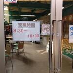 神津牧場ミルクバー - 【2020.2.2(日)】営業時間