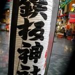 鉄板神社 道頓堀店 -