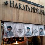 ハカタメグスタ -