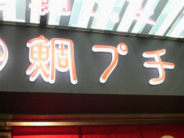 鯛プチ 大宮駅店