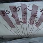 春子屋 - 料理写真:包装紙