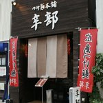 つけ麺本舗 辛部 - お店外観