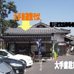 大手前遊覧そば - 松江の観光名所大手前駐車場内。横は遊覧船のりばです。