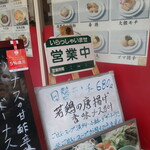 Tenshinroutaipei - メニュー