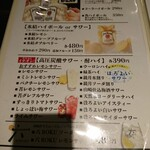 厚肉焼肉ホルモン 牛SUKE - ドリンクメニュー1