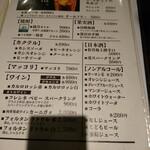 厚肉焼肉ホルモン 牛SUKE - ドリンクメニュー2