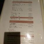 厚肉焼肉ホルモン 牛SUKE - フードメニュー1