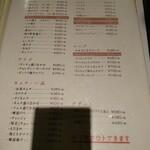 厚肉焼肉ホルモン 牛SUKE - フードメニュー2
