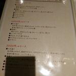 厚肉焼肉ホルモン 牛SUKE - コースメニュー