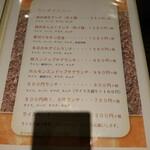 厚肉焼肉ホルモン 牛SUKE - ランチメニュー