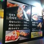 厚肉焼肉ホルモン 牛SUKE - 入口のメニュー