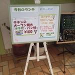 Cafe Time - ランチメニュー