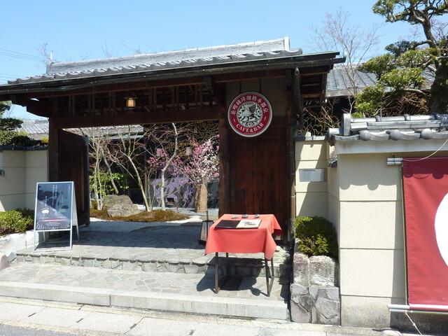 イクスカフェ 嵐山本店 - 大きな門です!