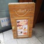 タルトフランベ専門店 allant -