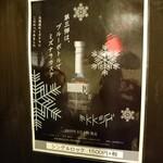 厚肉焼肉ホルモン 牛SUKE - メニュー(ウィスキー)
