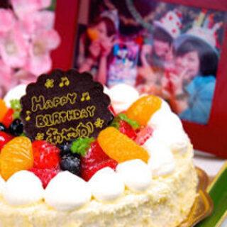 【サプライズ】誕生日&記念日に♪