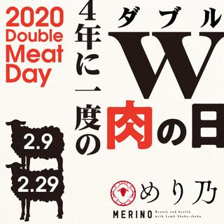 毎月29日を『肉の日』としてお得なイベントを実施いたします。