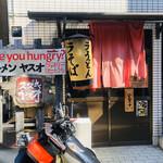 ラーメン ヤスオ - 南新宿のディープスポット!