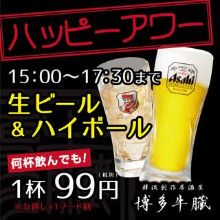 ★ハッピーアワー★17時間迄!生ビール&ハイボール99円!
