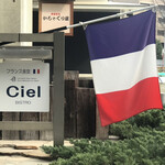 BISTRO Ciel - 店の看板