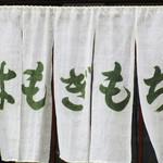 中将堂本舗 -