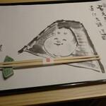 竹葉亭 -