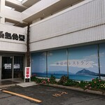 糸島食堂 -