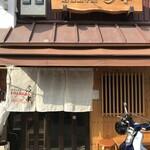 今中 - 明石浦漁港近くから移転されて2年2か月、明石玉子焼の名店の1軒です(2020.2.3)