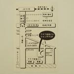 ティーハウス ムジカ - ショップカード(裏)