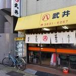 武井食堂 - 外観