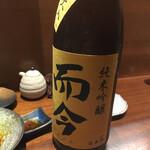 日本酒と蕎麦 中野いざ宵 - 而今(三重)90ml550円