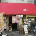後藤蒲鉾店 - お隣のイートンスペースの外観ですw
