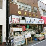 後藤蒲鉾店 - お店の外観ですw