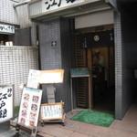 神田江戸銀 -