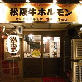 松阪牛A4ランクの特上ロースが1980円!松阪牛のホルモンが590円!