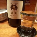 日の丸や - 二兎・純米酒精米歩合70%690円