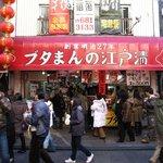 ブタまんの江戸清 大通り店 -