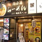 麺屋武一 - たまに行くならこんな店は、北千住駅を出て東京電機大学キャンパス側にある「麺屋武一 北千住店」です。