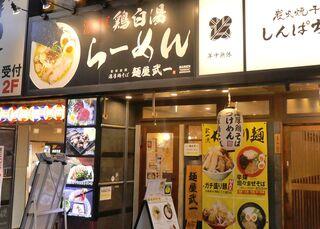 麺屋武一 北千住店 - たまに行くならこんな店は、北千住駅を出て東京電機大学キャンパス側にある「麺屋武一 北千住店」です。