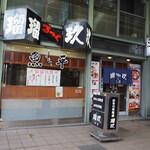瑠玖&魚平 - お店 外観